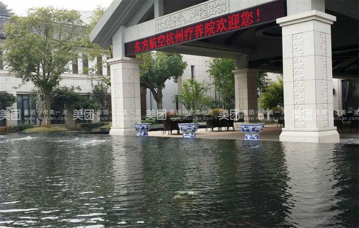 东方航空杭州疗养院为您开启全新慢