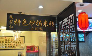 【北京】特色砂锅米线-美团