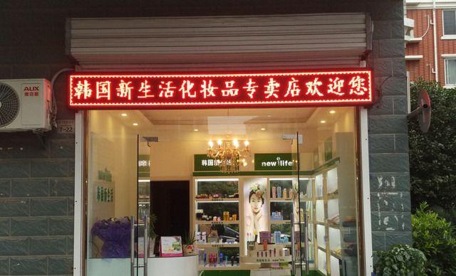 韩国新生活化妆品专卖店