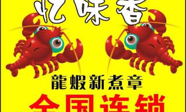 :长沙今日团购:【岳阳忆味香龙虾总店】4到6人餐,包间免费,提供免费WiFi