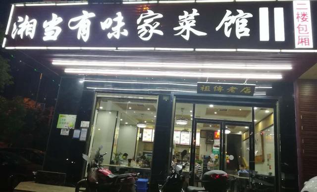 :长沙今日钱柜娱乐官网:【湘当有味家常菜馆】精美套餐,建议10人使用,包间免费