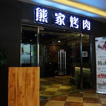 【北京】熊家城韩国餐厅-美团