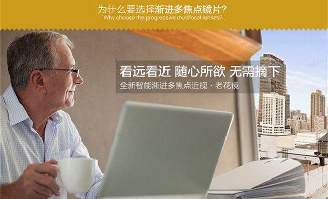 :长沙今日团购:【国际唯品眼镜】老花渐进多焦点配镜套餐,提供免费WiFi