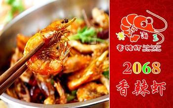 【西安】玉海港2068香辣虾-美团