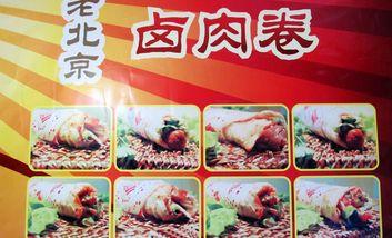 【巴中】老北京卤肉卷-美团