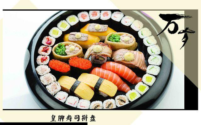 回转寿司_回转寿司人均