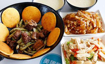 【北京】文文居一锅鲜-美团
