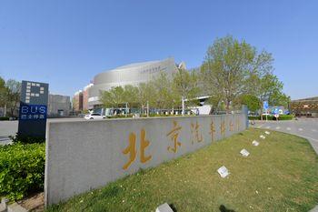 【世界公园】北京汽车博物馆门票成人票-美团