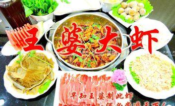 【海西等】王婆大虾-美团