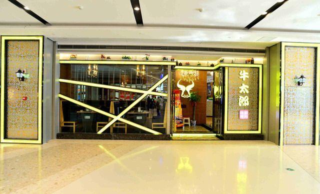 美团网:长沙今日自助餐团购:【牛太郎】自助午餐1位,提供免费WiFi