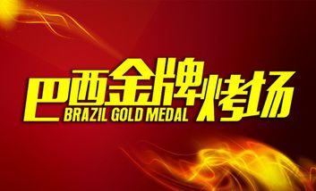 【郑州】巴西金牌烤场-美团