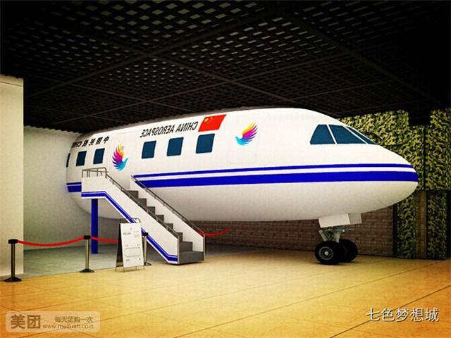 北京至太原飞机