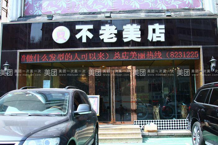 韩国不老美店(中国总店)介绍-美团