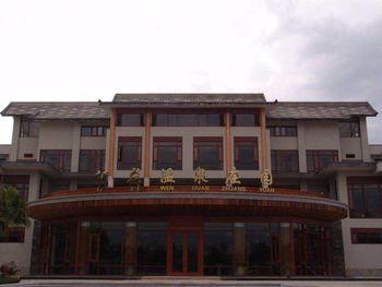 【红塔区】汇龙温泉文化庄园温泉周末成人票-美团