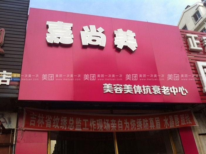 杭州嘉尚模特学校