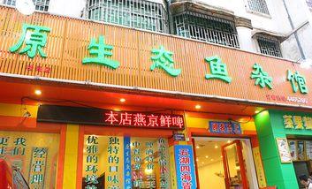 【郴州】原生态鱼杂馆-美团