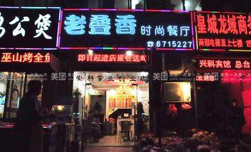【滁州等】老叠香时尚餐厅-美团