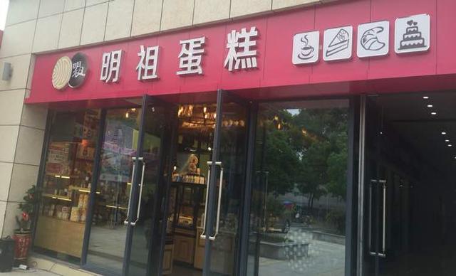 :长沙今日钱柜娱乐官网:【明祖蛋糕】生日蛋糕1个,约12英寸,圓型