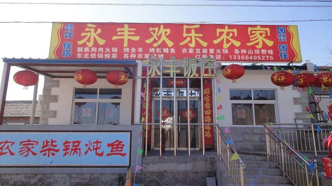 龙庆峡永昌丰隆农家院预订/团购