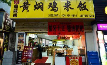 【长沙】速味居黄焖鸡米饭-美团