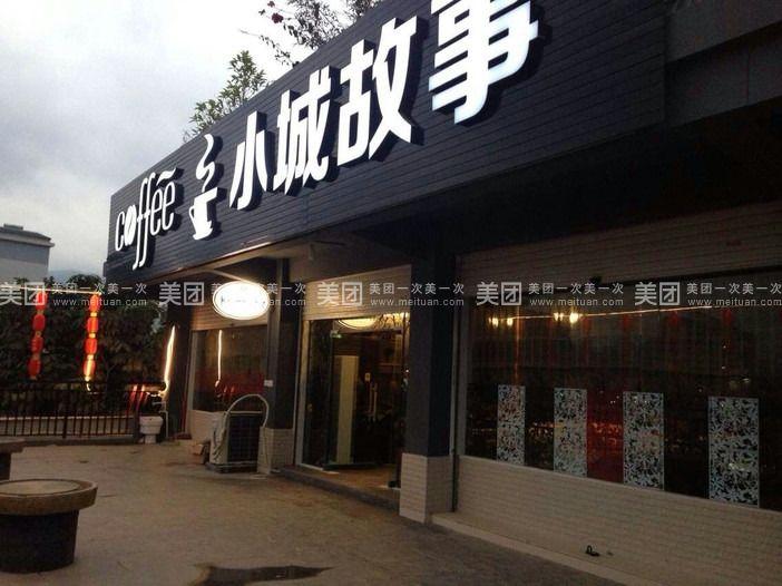 欧式酒吧咖啡馆门头照片
