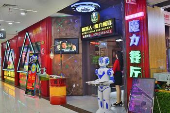 【上海】机器人魔力餐厅-美团