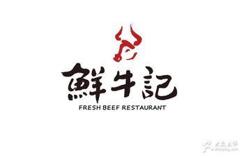 【北京】牛记皇·鲜牛记精品牛肉火锅-美团