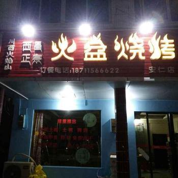 【郴州】火盆烧烤-美团