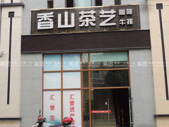 香山茶艺会所