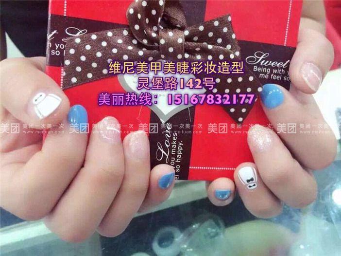 【北京维尼美甲团购】维尼美甲手绘花式美甲套餐团购