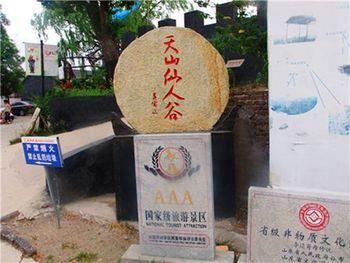 【钢城区】天山仙人谷景区+10个项目(成人票)-美团