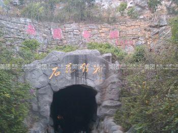 【儋州市】石花水洞-美团
