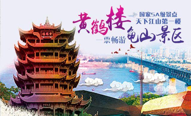 【多商圈】武汉黄鹤楼 龟山风景区
