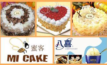 【上海】八喜冰淇淋蛋糕-美团