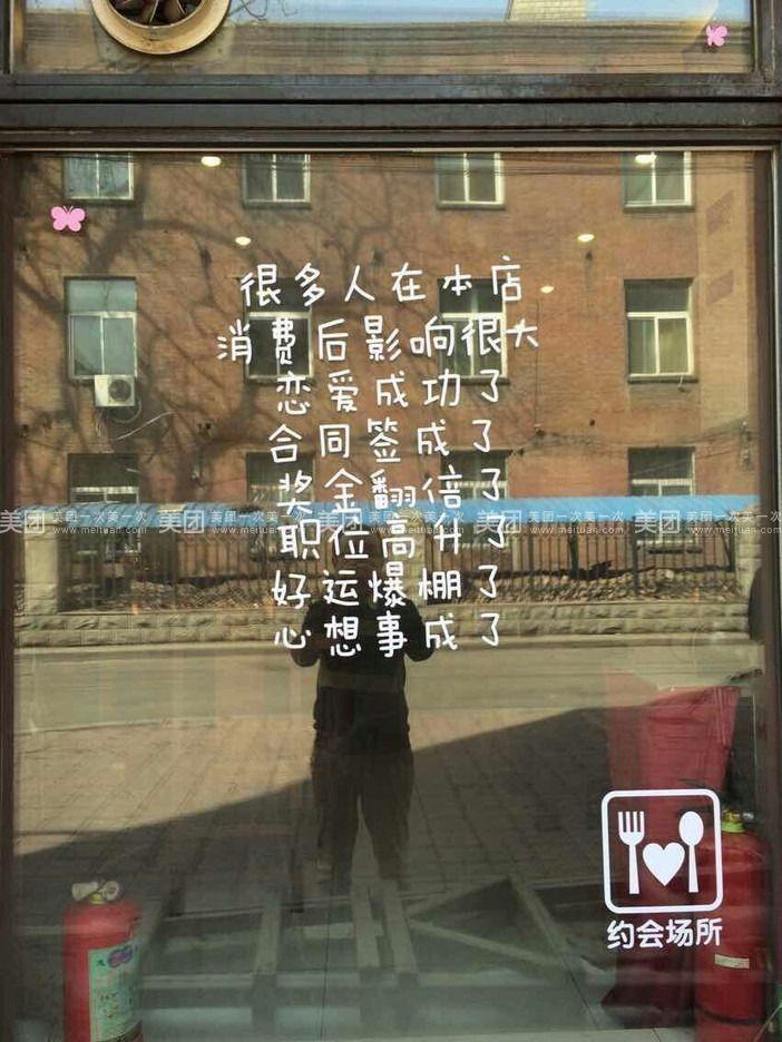 美食团购 东北菜 和平区 南市/马路湾 红门熏品坊