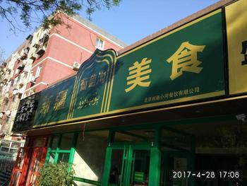 【北京】新疆葡萄沟美食-美团