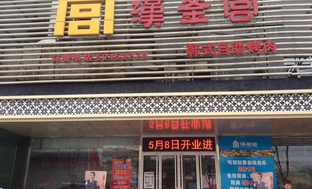 【良乡】汉釜宫韩式自助烤肉晚时单人自助餐,提供免费WiFi