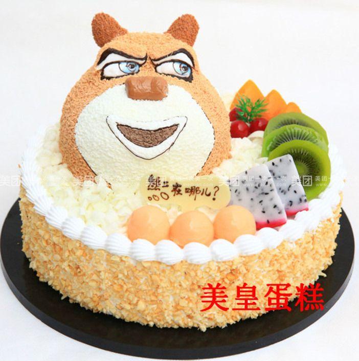 水果熊大蛋糕(008)