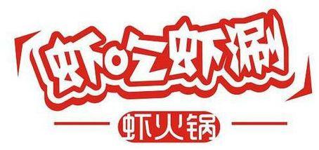 【郑州】虾吃虾涮虾火锅-美团