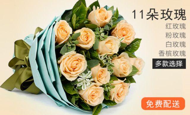 :长沙今日团购:【绿韵花艺鲜花店】Onlyyou11支玫瑰套餐,提供免费WiFi