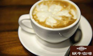 【鞍山】蜗牛咖啡-美团