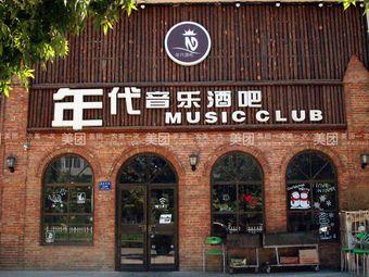 年代音乐酒吧