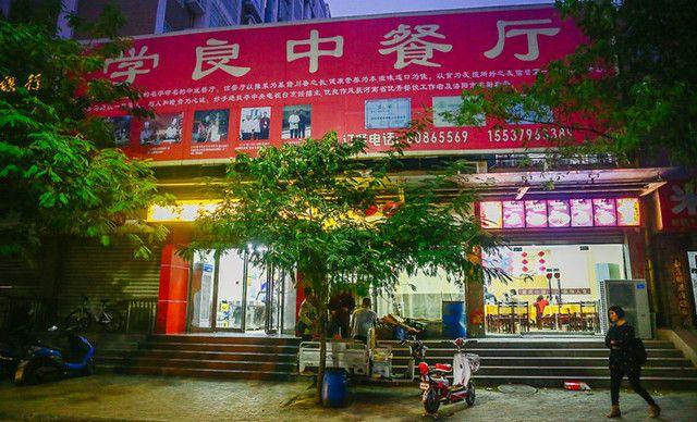 【华夏东路】学良中餐厅特惠两人餐,提供免费WiFi