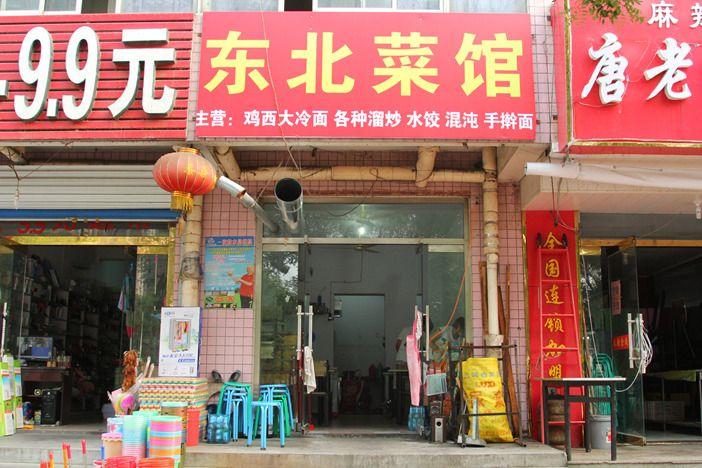 【北京东北菜馆团购】 东北菜馆 4人餐团购|图片|价格