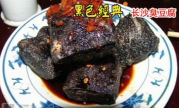 【广州】黑色经典长沙臭豆腐-美团