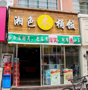 【蚌埠】湘色木桶饭-美团