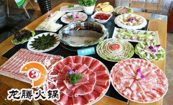 【西安等】龙腾火锅-美团