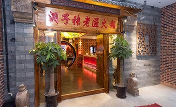 【上海】洞子张老匠火锅-美团