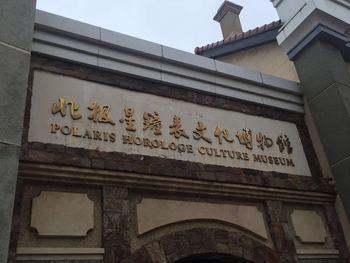 【世茂广场】北极星钟表文化博物馆-美团