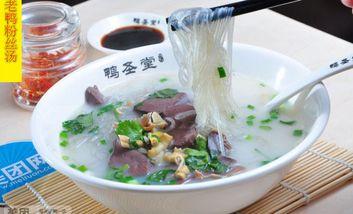 【深圳】老鸭粉丝汤-美团